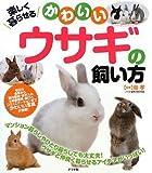 かわいいウサギの飼い方 楽しく暮らせる