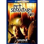 ペット・セメタリー2 [DVD]