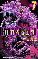 あの人が帰ってきたモンスターパニック漫画「ハカイジュウ」第7巻
