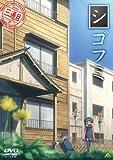 シゴフミ 三通目 [DVD]