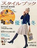 ミセスのスタイルブック 2014年11月号 [雑誌]