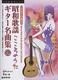 ソロギターで奏でる 昭和歌謡 こころのうたギター名曲集 模範演奏CD付 見やすいTAB譜で楽々弾ける
