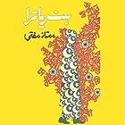 Hind Yatra [Urdu Edition] Hörbuch von Mumtaz Mufti Gesprochen von: Arif Bahalim