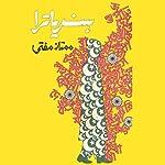 Hind Yatra [Urdu Edition] | Mumtaz Mufti
