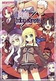 Fate/hollow ataraxiaアンソロジーコミック v.9 (マジキューコミックス)