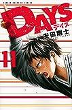 DAYS(11) (講談社コミックス)