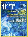 化学 2010年 12月号 [雑誌]