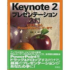 Keynote 2�v���[���e�[�V�������\�r�M�i�[����PowerPoint���[�U�[�܂�