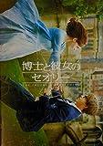 【チラシ付映画パンフレット】 『博士と彼女のセオリー』 出演:エディ・レッドメイン