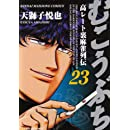 むこうぶち―高レート裏麻雀列伝 (23) (近代麻雀コミックス)
