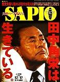 SAPIO (サピオ) 2008年 12/17号 [雑誌]