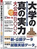 大学の真の実力 大公開BOOK 2012年度用螢雪時代創刊80周年記念ムック