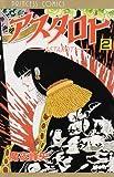 アスタロト 2 (プリンセスコミックス)