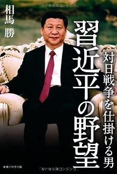 安倍晋三首相VS習近平 国家主席「電撃日中首脳会議」の裏議事録