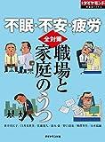 不眠・不安・疲労 職場と家庭のうつ全対策 (週刊ダイヤモンド 特集BOOKS(Vol.64))