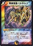 デュエルマスターズ DM13-001-VE 《悪魔聖霊バルホルス》