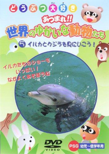 イルカとクジラを見にいこう! [DVD]