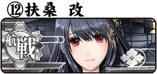 ‐艦これ‐艦バッジコレクション 第6弾 ⑫扶桑 改 単品