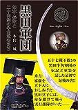 黒田軍団~如水・長政と二十四騎の牛角武者たち~