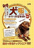 手作り犬服教室DVD