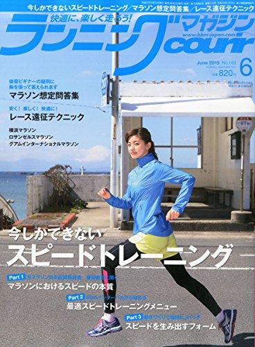 ランニングマガジンクリール 2015年 06 月号 [雑誌]