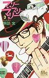 マリーマリーマリー 3 (マーガレットコミックス)