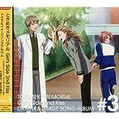 ときめきメモリアル Girl's Side 2nd Kiss ドラマ&イメージソングアルバム Vol.3