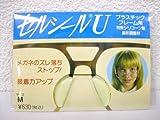 セルシールU 【M】鼻パット メガネ・サングラスのズレ落ちを防止 鼻形調整材