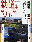 週刊鉄道ぺディア(てつぺでぃあ) 国鉄JR編(27) 2016年 9/13 号 [雑誌]