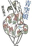 青空娘 (ちくま文庫)