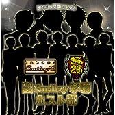 聖Smiley学園 学生課DISC「聖Smiley学園ホスト部」 ドラマCD