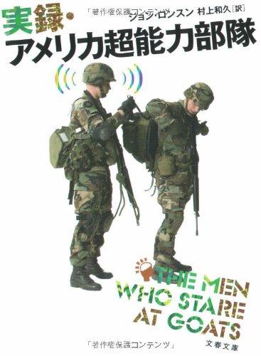 実録・アメリカ超能力部隊 (文春文庫)
