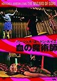 血の魔術師[DVD]