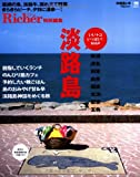 淡路島の本—いいトコいっぱい! (えるまがMOOK)