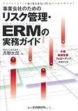事業会社のためのリスク管理・ERMの実務ガイド