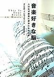 音楽好きな脳—人はなぜ音楽に夢中になるのか