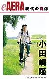 現代の肖像 小田嶋隆 eAERA