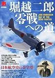 堀越二郎零戦への道 2013年 08月号 [雑誌]