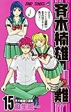 斉木楠雄のサイ難 15 (ジャンプコミックス)