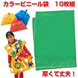 アーテック カラービニール袋10枚組 45533 緑