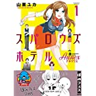 【ぼのフェス2015 特別版】スパロウズホテル ANNEX(1) (バンブーコミックス)