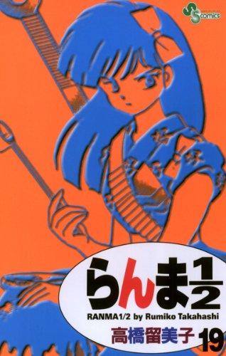 らんま1/2〔新装版〕(19) (少年サンデーコミックス)