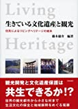 生きている文化遺産と観光―住民によるリビングヘリテージの継承