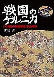 戦国のゲルニカ—「大坂夏の陣図屏風」読み解き