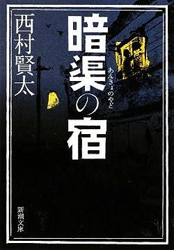 暗渠の宿 (新潮文庫)