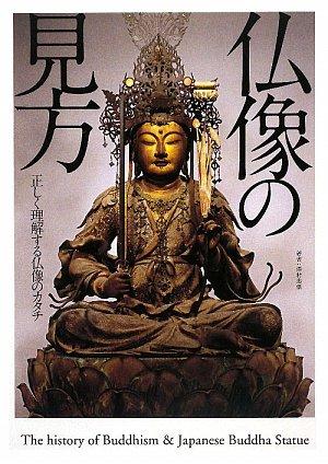 仏像の見方―正しく理解する仏像のカタチ