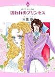 囚われのプリンセス (エメラルドコミックス ロマンスコミックス)