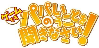 4/26発売 PSP ゲームでも、パパのいうことを聞きなさい! (初回限定版「パパといっしょにおやすみなさい!」パック) (初回封入特典:プロダクトコード同梱)