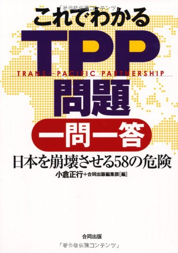 これでわかるTPP問題一問一答―日本を崩壊させる58の危険