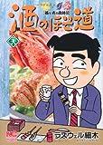酒のほそ道 28―酒と肴の歳時記 (ニチブンコミックス)